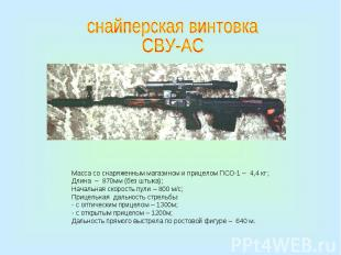 снайперская винтовкаСВУ-АСМасса со снаряженным магазином и прицелом ПСО-1 – 4,4
