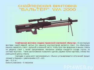 """снайперская винтовка""""ВАЛЬТЕР"""" WA 2000Снайперская винтовка создана германской ком"""