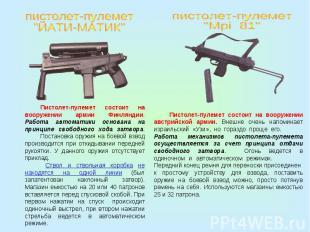 "пистолет-пулемет""ЙАТИ-МАТИК"" Пистолет-пулемет состоит на вооружении армии Финлян"