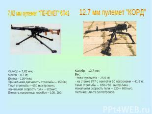 "7,62 мм пулемет ""ПЕЧЕНЕГ"" 6П4112.7 мм пулемет ""КОРД""Калибр – 7,62 мм;Масса – 8,7"