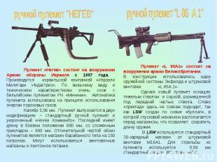 """ручной пулемет """"НЕГЕВ"""" Пулемет «Негев» состоит на вооружении Армии обороны Израи"""