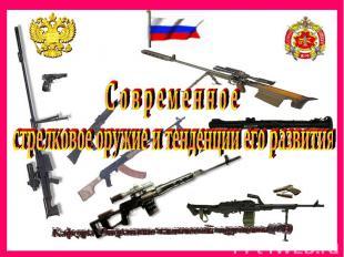С о в р е м е н н о е стрелковое оружие и тенденции его развитияКафедра Оператив