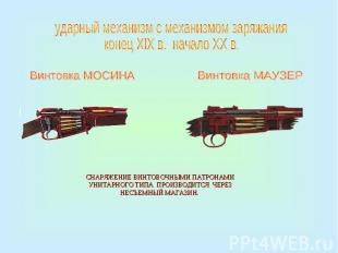 ударный механизм с механизмом заряжания конец XIX в. начало XX в.Винтовка МОСИНА