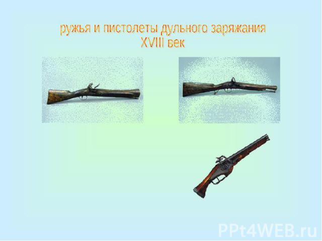 ружья и пистолеты дульного заряжания XVIII век