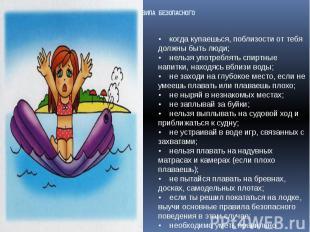 ОСНОВНЫЕ ПРАВИЛА БЕЗОПАСНОГО ПОВЕДЕНИЯ НА ВОДЕ • когда купаешься, поблизости