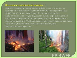 Подземные (почвенные) пожары :чаще всего связаны с возгоранием торфа, которое ст