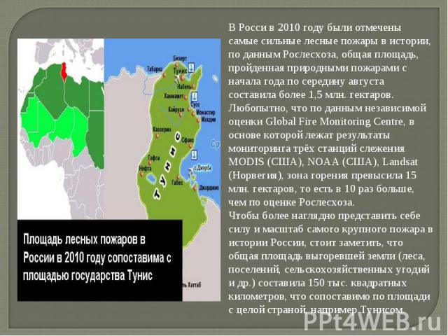 В Росси в 2010 году были отмечены самые сильные лесные пожары в истории, по данным Рослесхоза, общая площадь, пройденная природными пожарами с начала года по середину августа составила более 1,5 млн. гектаров. Любопытно, что по данным независимой оц…