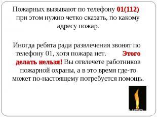 Пожарных вызывают по телефону 01(112) при этом нужно четко сказать, по какому ад