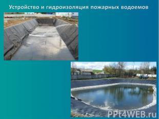 Устройство и гидроизоляция пожарных водоемов