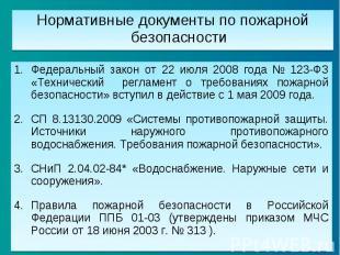 Нормативные документы по пожарной безопасности Федеральный закон от 22 июля 2008