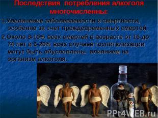Последствия потребления алкоголя многочисленны: 1.Увеличение заболеваемости и см