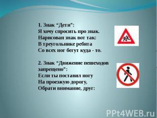 """1. Знак """"Дети"""":Я хочу спросить про знак.Нарисован знак вот так:В треугольнике ре"""