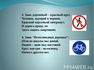3. Знак дорожный – красный круг,Человек, идущий в черном,Красной черточкой зачер