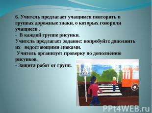 6. Учитель предлагает учащимся повторить в группах дорожные знаки, о которых гов