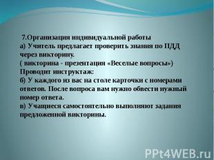7.Организация индивидуальной работы а) Учитель предлагает проверить знания по ПД