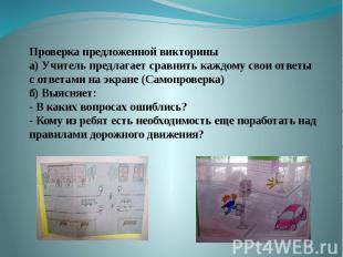 Проверка предложенной викторины а) Учитель предлагает сравнить каждому свои отве