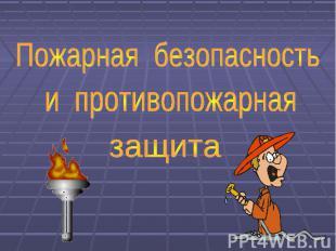 Пожарная безопасностьи противопожарнаязащита