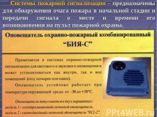 Системы пожарной сигнализации – предназначены для обнаружения очага пожара в нач