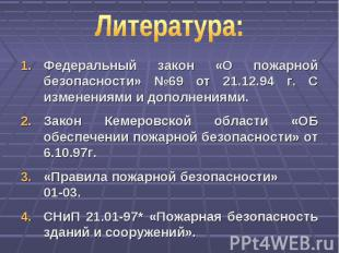 Литература:Федеральный закон «О пожарной безопасности» №69 от 21.12.94 г. С изме