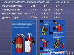 Огнетушитель углекислотный ОУ 2; 5; 8.объем корпуса - 2 л; - 5 л;- 8 л;заряд мас