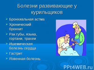 Болезни развивающие у курильщиков Бронхиальная астмаХронический бронхитРак губы,