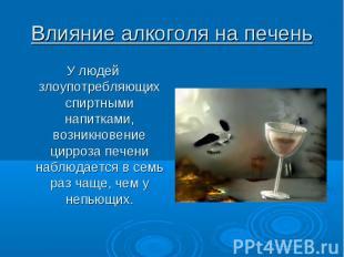 Влияние алкоголя на печень У людей злоупотребляющих спиртными напитками, возникн