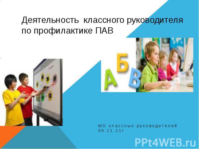 Деятельность классного руководителя по профилактике ПАВ МО классных руководителей 08.11.11г