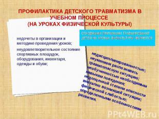 ПРОФИЛАКТИКА ДЕТСКОГО ТРАВМАТИЗМА В УЧЕБНОМ ПРОЦЕССЕ (НА УРОКАХ ФИЗИЧЕСКОЙ КУЛЬТ