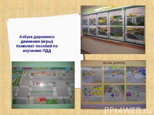 Азбука дорожного движения (игры)Комплект пособий по изучению ПДД