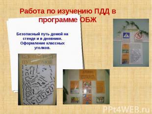 Работа по изучению ПДД в программе ОБЖ Безопасный путь домой на стенде и в дневн