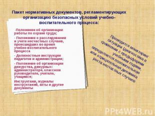 Пакет нормативных документов, регламентирующих организацию безопасных условий уч