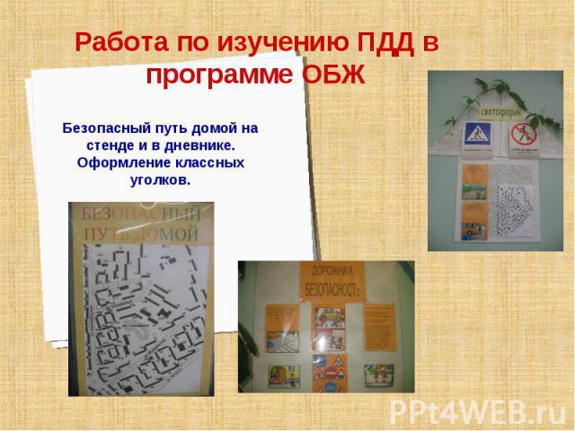 Работа по изучению ПДД в программе ОБЖ Безопасный путь домой на стенде и в дневнике.Оформление классных уголков.