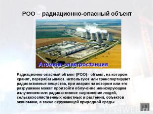 РОО – радиационно-опасный объект Радиационно-опасный объект (РОО) - объект, на к