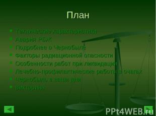 План Технические характеристикиАвария РБЖПодробнее о ЧернобылеФакторы радиационн