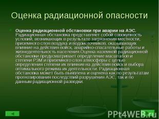 Оценка радиационной опасности Оценка радиационной обстановки при аварии на АЭС.Р