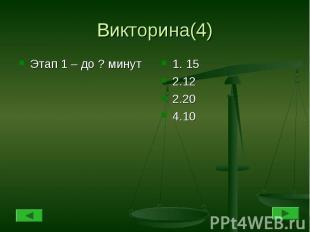 Викторина(4) Этап 1 – до ? минут1. 152.122.204.10