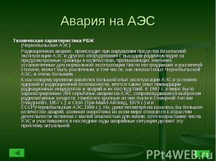 Авария на АЭС Техническая характеристика РБЖ(Чернобыльская АЭС)Радиационная авар