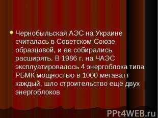 Чернобыльская АЭС на Украине считалась в Советском Союзе образцовой, и ее собира