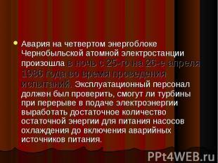 Авария на четвертом энергоблоке Чернобыльской атомной электростанции произошла в