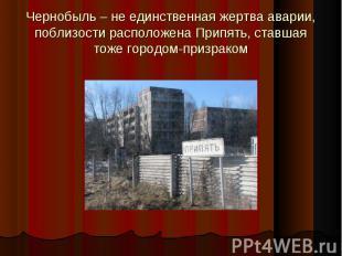 Чернобыль – не единственная жертва аварии, поблизости расположена Припять, ставш