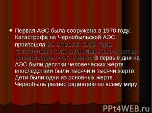 Первая АЭС была сооружена в 1970 году. Катастрофа на Чернобыльской АЭС, произошл