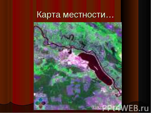 Карта местности…