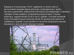 Взрывы в 4-м реакторе ЧАЭС сдвинули со своего места металлоконструкции верха реа