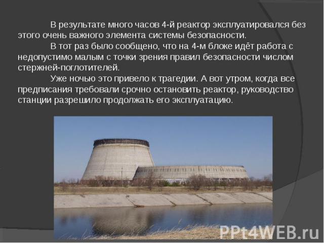 В результате много часов 4-й реактор эксплуатировался без этого очень важного элемента системы безопасности.В тот раз было сообщено, что на 4-м блоке идёт работа с недопустимо малым с точки зрения правил безопасности числом стержней-поглотителей.Уже…