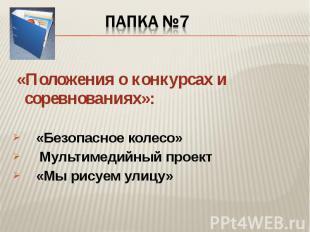 Папка №7 «Положения о конкурсах и соревнованиях»: «Безопасное колесо» Мультимеди