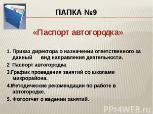Папка №9 «Паспорт автогородка»1. Приказ директора о назначении ответственного за