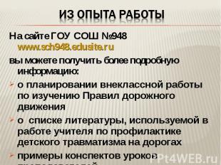 Из опыта работы На сайте ГОУ СОШ №948 www.sch948.edusite.ru вы можете получить б