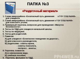 Папка №3 «Раздаточный материал»1. Схема микрорайона «Безопасный путь движения к