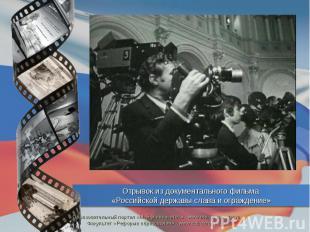 Отрывок из документального фильма «Российской державы слава и ограждение»