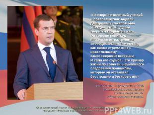 «Всемирно известный ученый и правозащитник Андрей Дмитриевич Сахаров был убежден